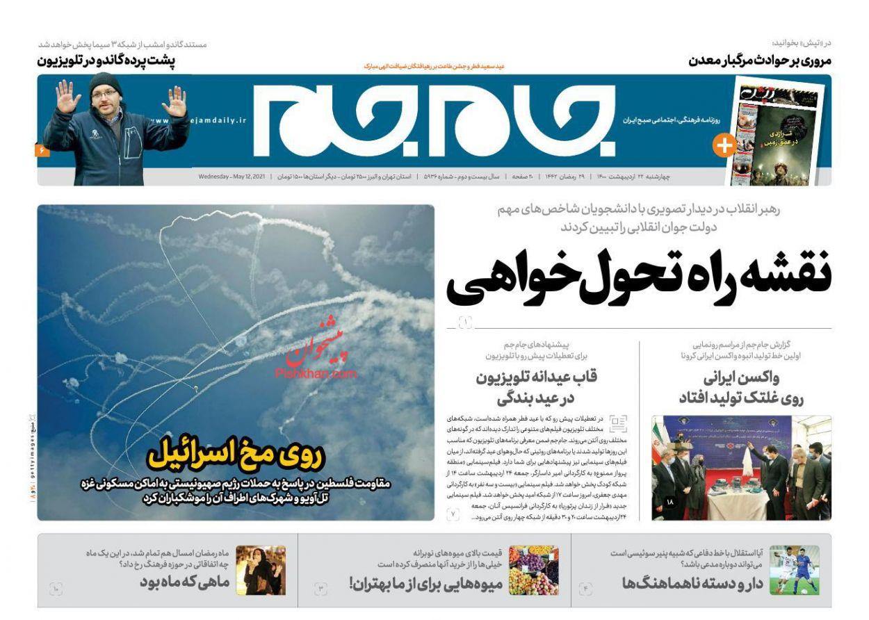 عناوین اخبار روزنامه جام جم در روز چهارشنبه ۲۲ ارديبهشت