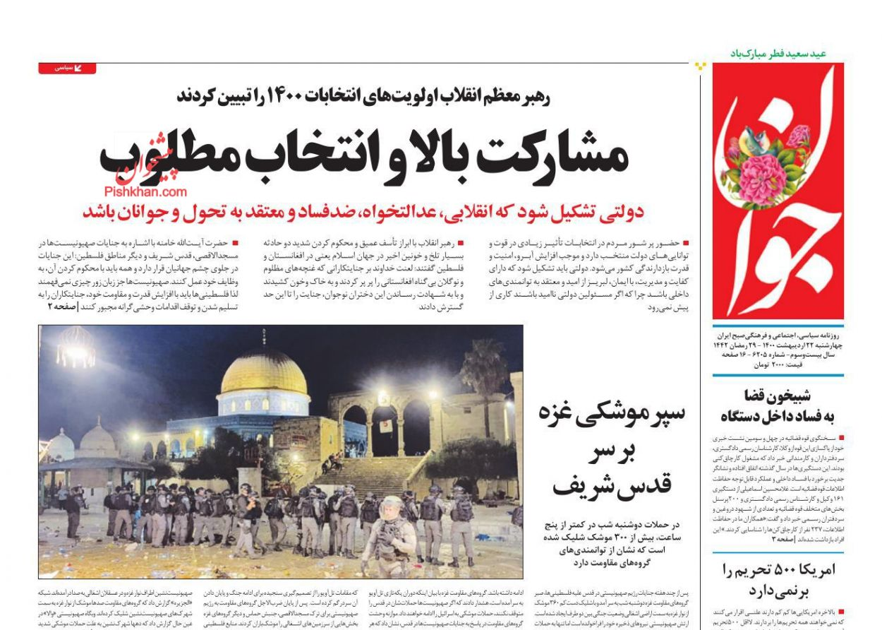 عناوین اخبار روزنامه جوان در روز چهارشنبه ۲۲ ارديبهشت
