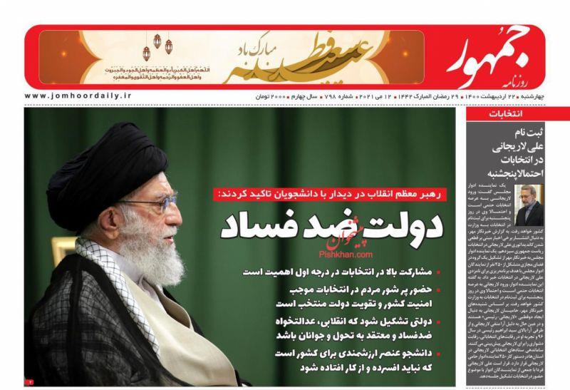 عناوین اخبار روزنامه جمهور در روز چهارشنبه ۲۲ ارديبهشت