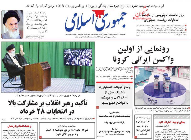 عناوین اخبار روزنامه جمهوری اسلامی در روز چهارشنبه ۲۲ ارديبهشت