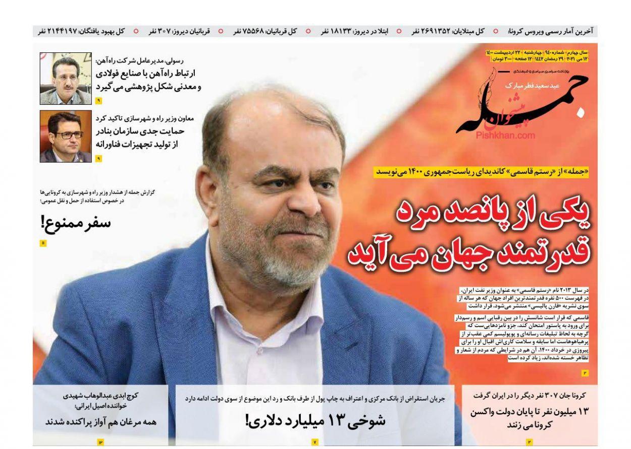 عناوین اخبار روزنامه جمله در روز چهارشنبه ۲۲ ارديبهشت