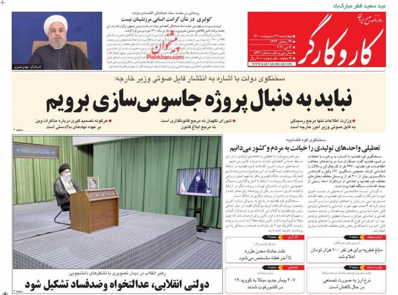 عناوین اخبار روزنامه کار و کارگر در روز چهارشنبه ۲۲ ارديبهشت