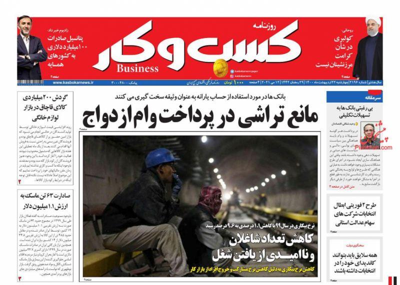 عناوین اخبار روزنامه كسب و كار در روز چهارشنبه ۲۲ ارديبهشت