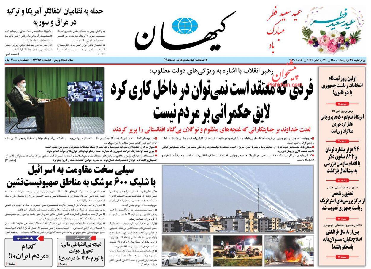 عناوین اخبار روزنامه کيهان در روز چهارشنبه ۲۲ ارديبهشت