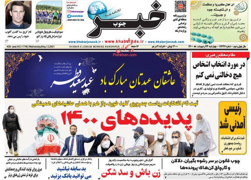 عناوین اخبار روزنامه خبر جنوب در روز چهارشنبه ۲۲ ارديبهشت