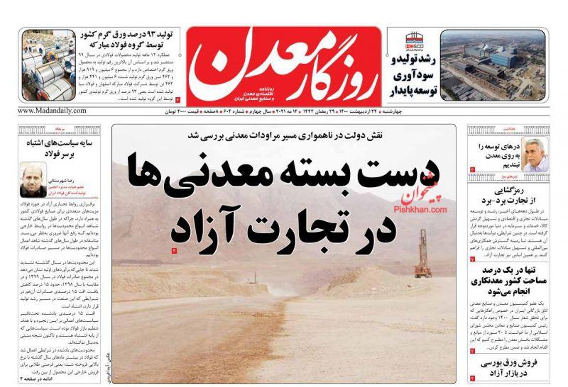 عناوین اخبار روزنامه روزگار معدن در روز چهارشنبه ۲۲ ارديبهشت
