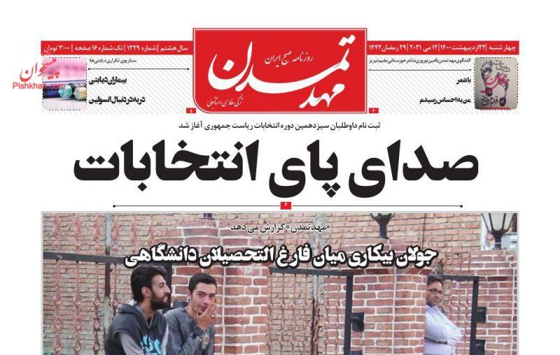 عناوین اخبار روزنامه مهد تمدن در روز چهارشنبه ۲۲ ارديبهشت