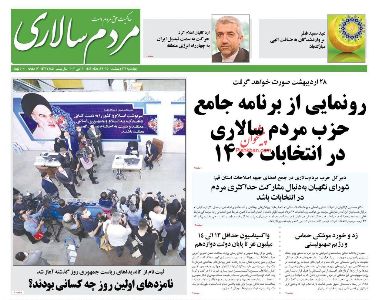 عناوین اخبار روزنامه مردم سالاری در روز چهارشنبه ۲۲ ارديبهشت