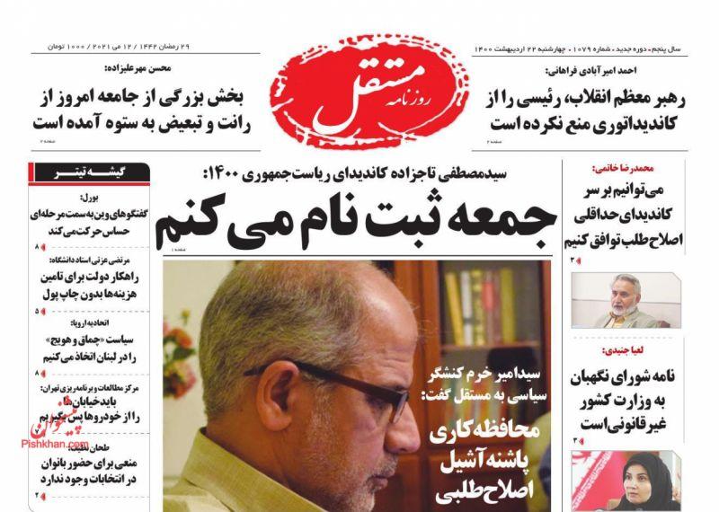 عناوین اخبار روزنامه مستقل در روز چهارشنبه ۲۲ ارديبهشت