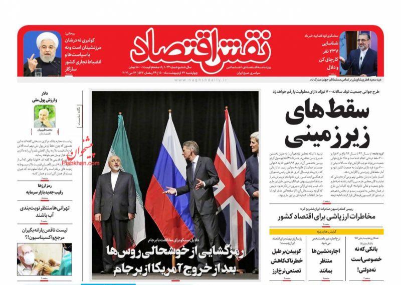 عناوین اخبار روزنامه نقش اقتصاد در روز چهارشنبه ۲۲ ارديبهشت