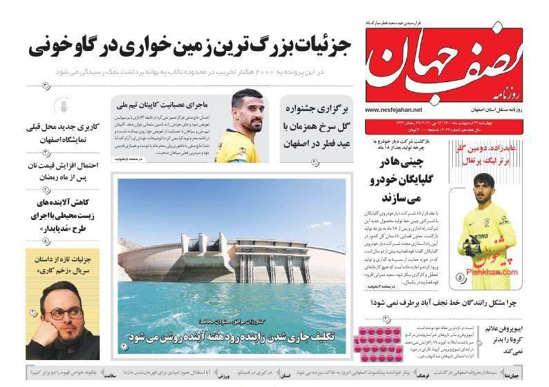 عناوین اخبار روزنامه نصف جهان در روز چهارشنبه ۲۲ ارديبهشت