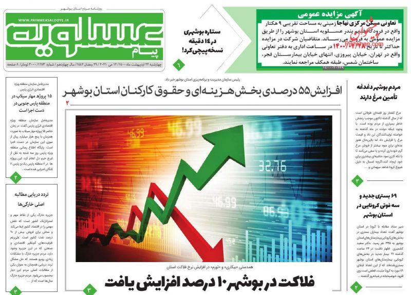 عناوین اخبار روزنامه پیام عسلویه در روز چهارشنبه ۲۲ ارديبهشت