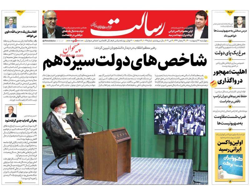 عناوین اخبار روزنامه رسالت در روز چهارشنبه ۲۲ ارديبهشت