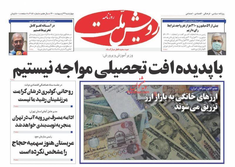 عناوین اخبار روزنامه رویش ملت در روز چهارشنبه ۲۲ ارديبهشت