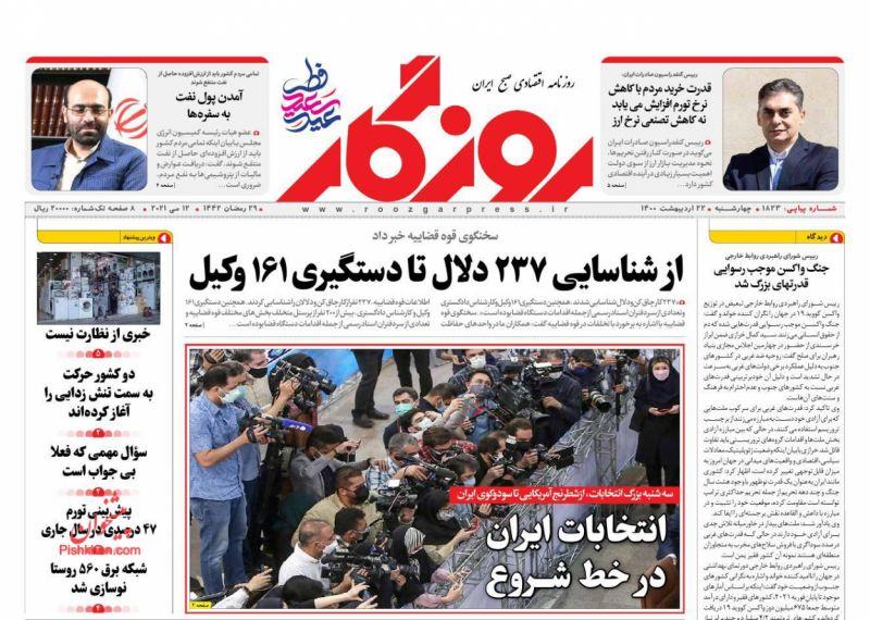عناوین اخبار روزنامه روزگار در روز چهارشنبه ۲۲ ارديبهشت