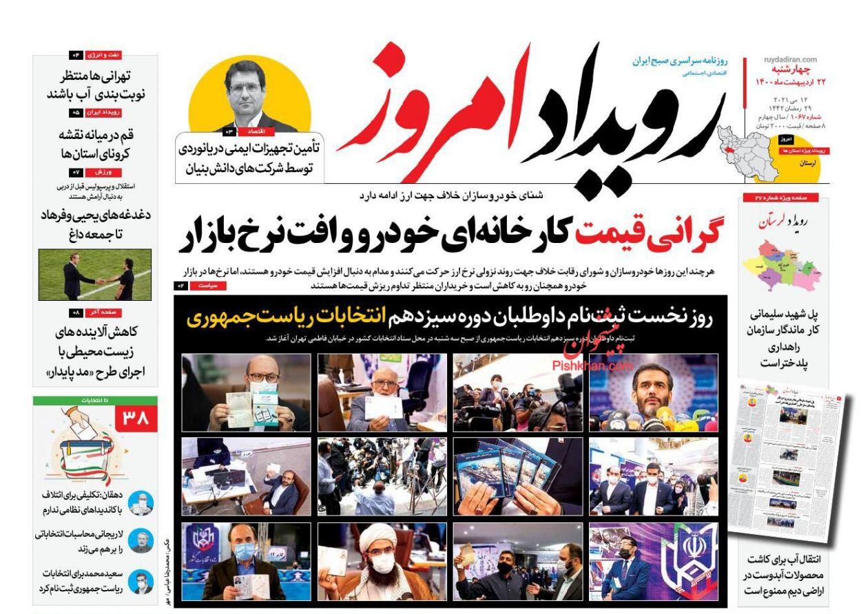 عناوین اخبار روزنامه رویداد امروز در روز چهارشنبه ۲۲ ارديبهشت