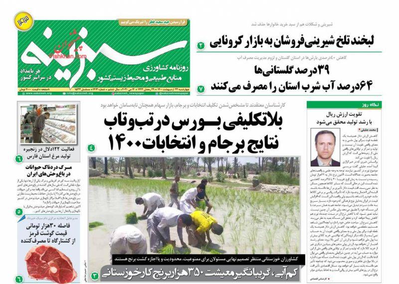 عناوین اخبار روزنامه سبزینه در روز چهارشنبه ۲۲ ارديبهشت