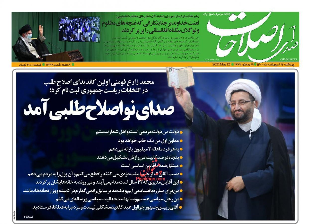 عناوین اخبار روزنامه صدای اصلاحات در روز چهارشنبه ۲۲ ارديبهشت