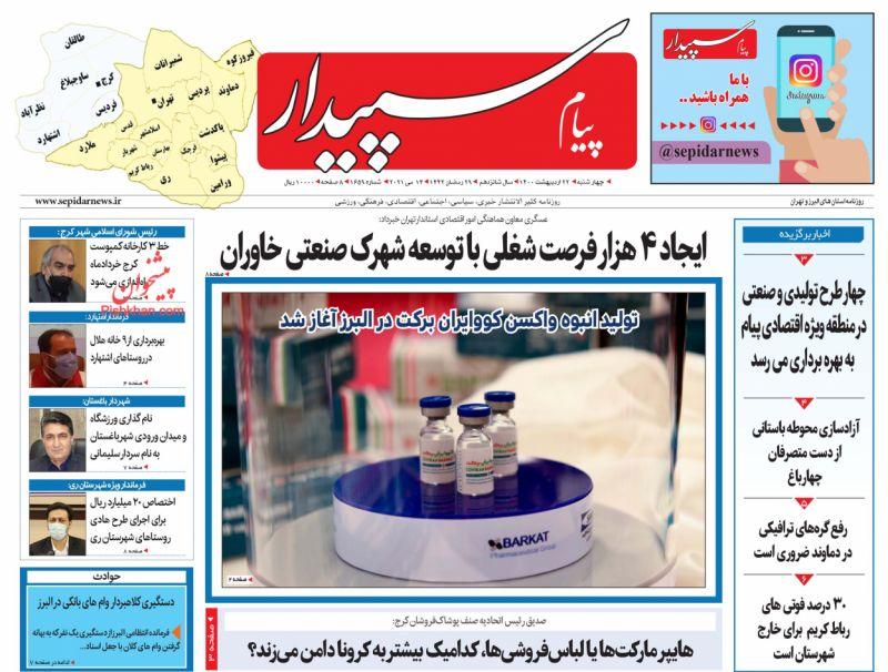عناوین اخبار روزنامه پیام سپیدار در روز چهارشنبه ۲۲ ارديبهشت