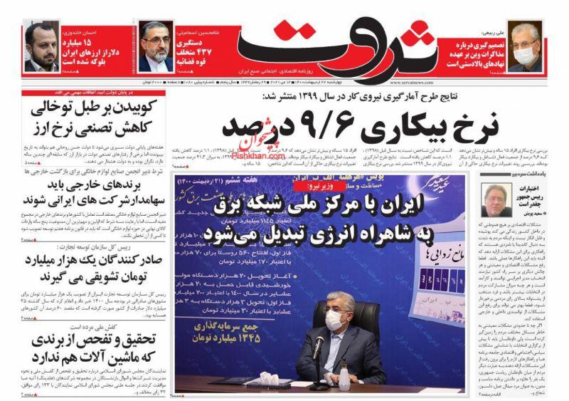 عناوین اخبار روزنامه ثروت در روز چهارشنبه ۲۲ ارديبهشت