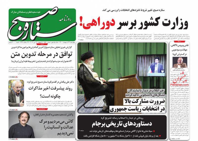 عناوین اخبار روزنامه ستاره صبح در روز چهارشنبه ۲۲ ارديبهشت
