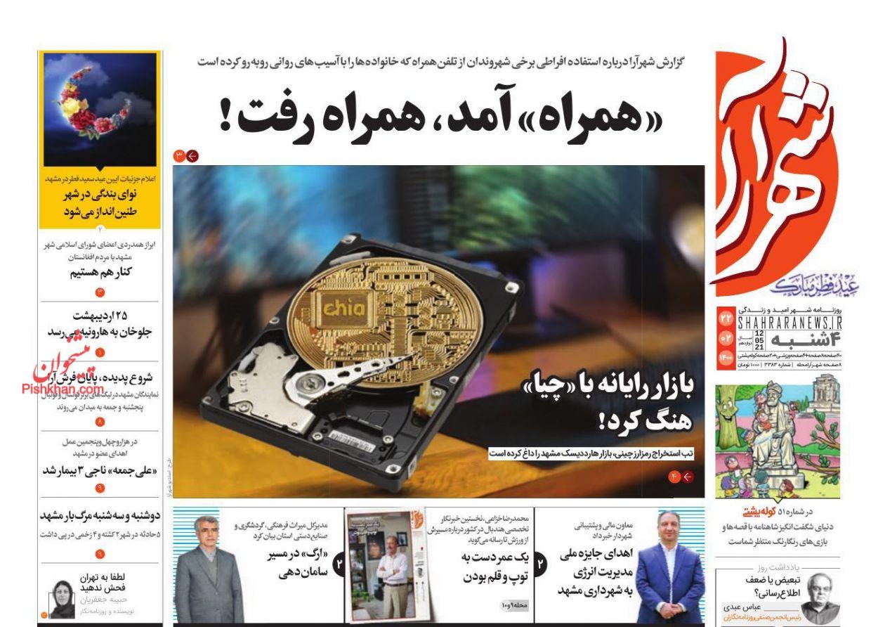 عناوین اخبار روزنامه شهرآرا در روز چهارشنبه ۲۲ ارديبهشت