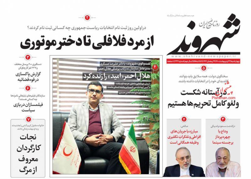 عناوین اخبار روزنامه شهروند در روز چهارشنبه ۲۲ ارديبهشت