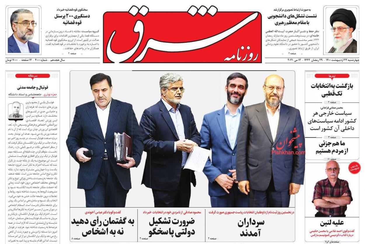 عناوین اخبار روزنامه شرق در روز چهارشنبه ۲۲ ارديبهشت