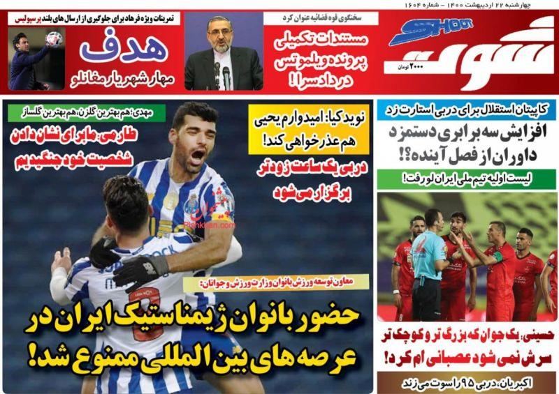عناوین اخبار روزنامه شوت در روز چهارشنبه ۲۲ ارديبهشت