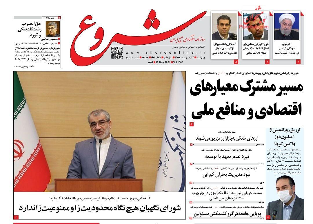 عناوین اخبار روزنامه شروع در روز چهارشنبه ۲۲ ارديبهشت