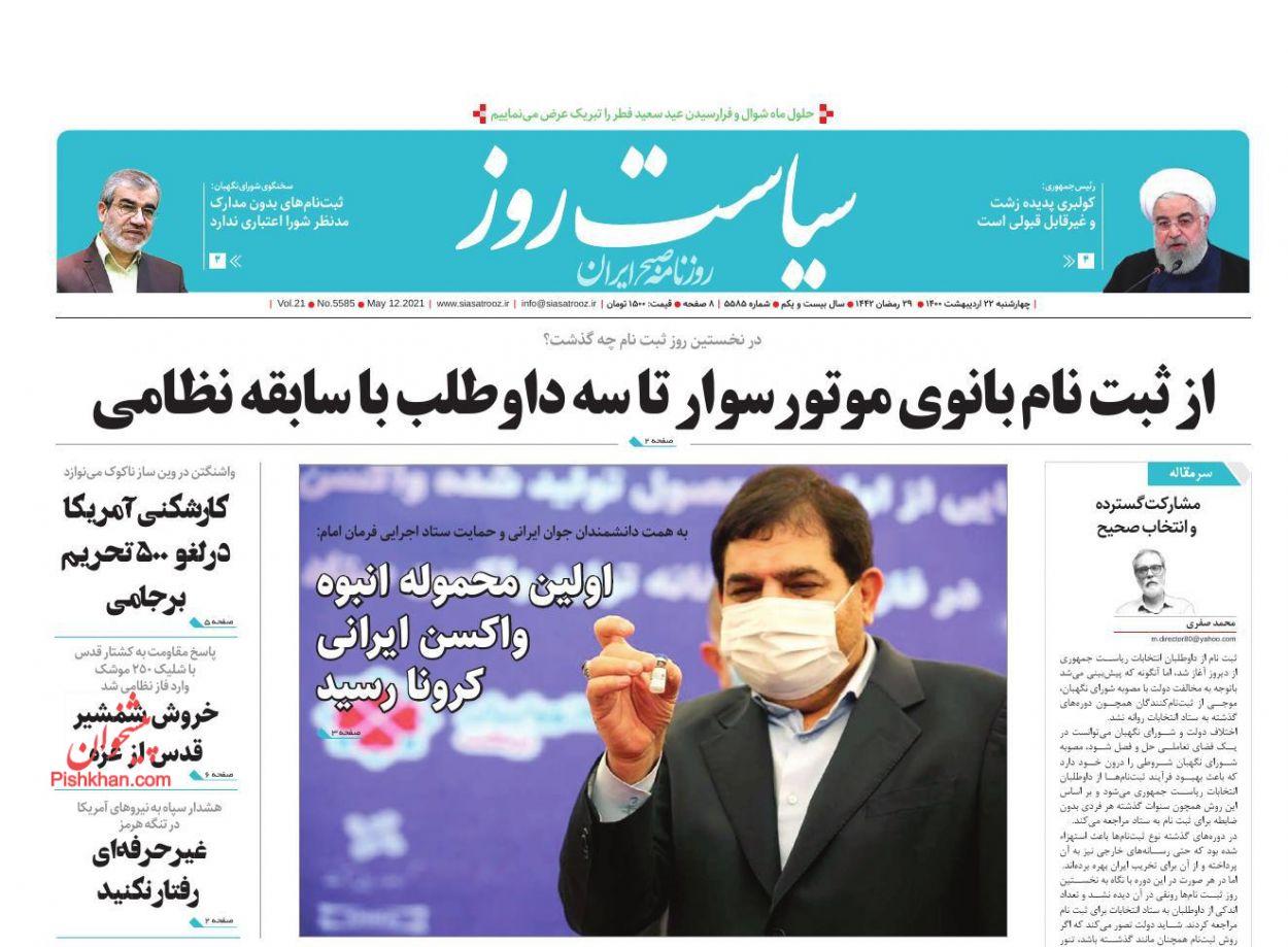 عناوین اخبار روزنامه سیاست روز در روز چهارشنبه ۲۲ ارديبهشت