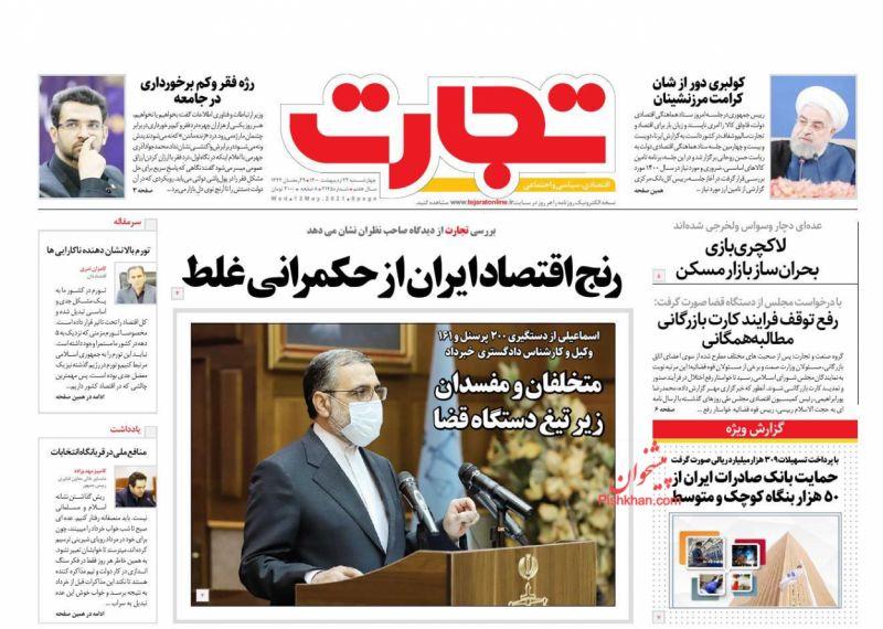 عناوین اخبار روزنامه تجارت در روز چهارشنبه ۲۲ ارديبهشت