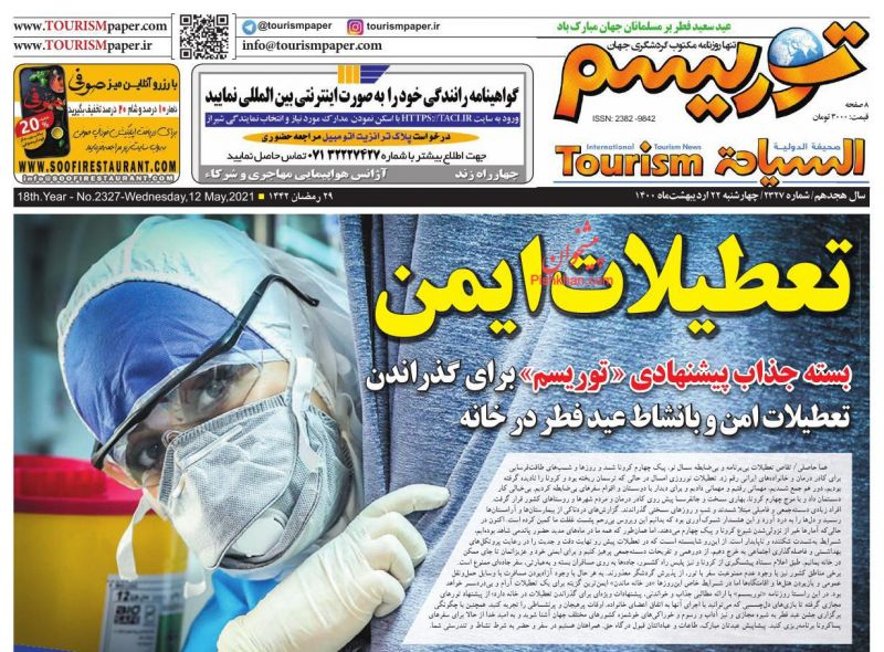 عناوین اخبار روزنامه توریسم در روز چهارشنبه ۲۲ ارديبهشت