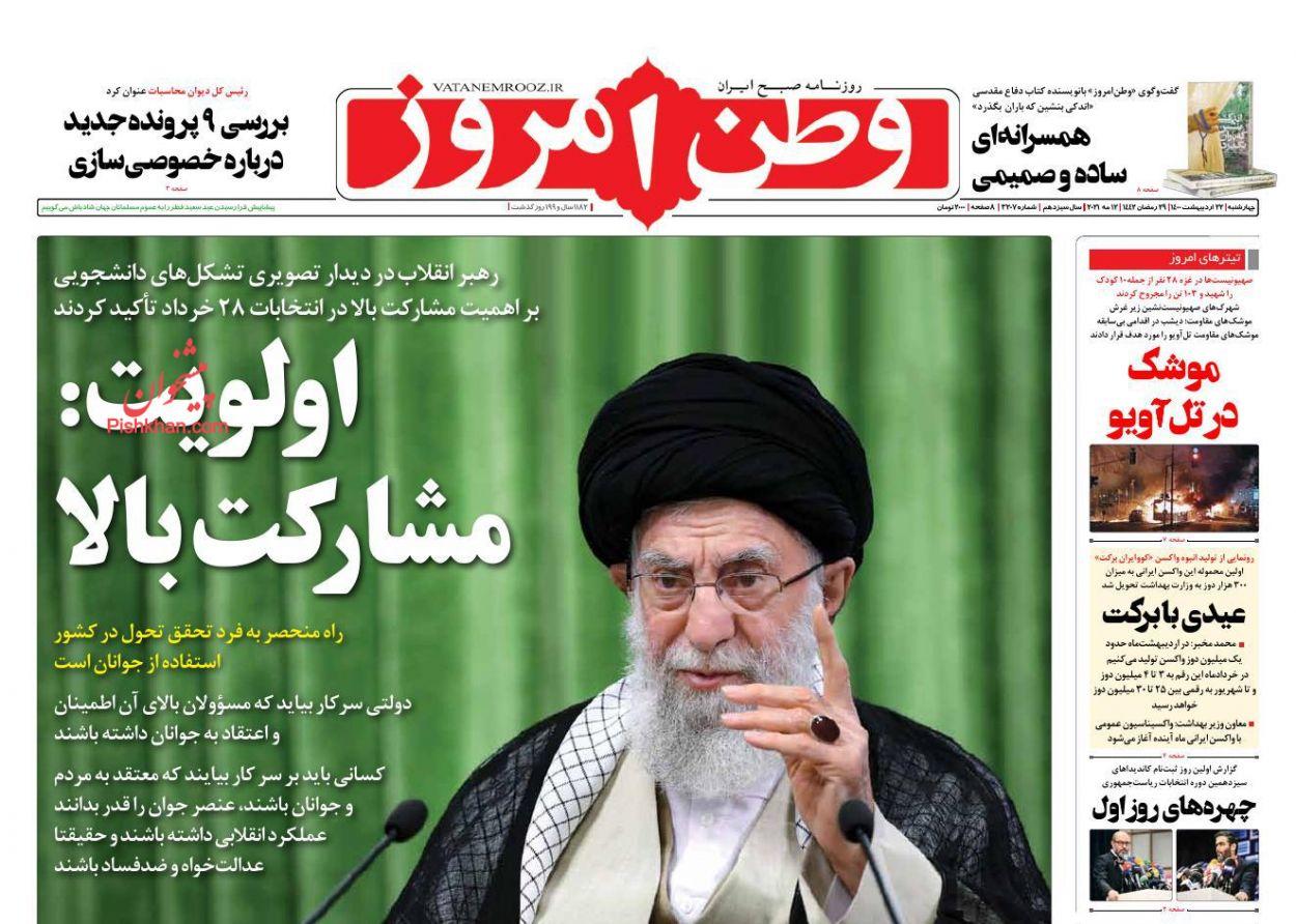 عناوین اخبار روزنامه وطن امروز در روز چهارشنبه ۲۲ ارديبهشت