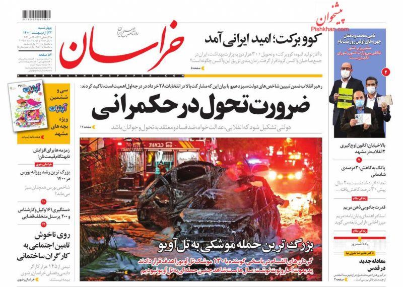 عناوین اخبار روزنامه خراسان در روز چهارشنبه ۲۲ ارديبهشت