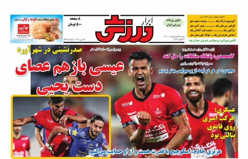 عناوین اخبار روزنامه ابرار ورزشى در روز شنبه ۲۵ ارديبهشت