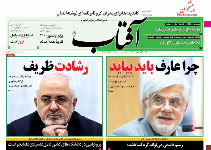 عناوین اخبار روزنامه آفتاب یزد در روز شنبه ۲۵ ارديبهشت