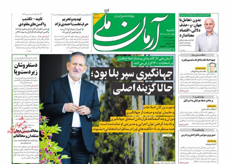 عناوین اخبار روزنامه آرمان ملی در روز شنبه ۲۵ ارديبهشت