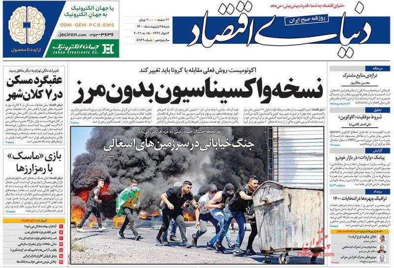 عناوین اخبار روزنامه دنیای اقتصاد در روز شنبه ۲۵ ارديبهشت
