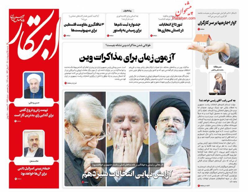 عناوین اخبار روزنامه ابتکار در روز شنبه ۲۵ ارديبهشت