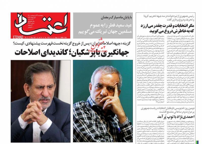 عناوین اخبار روزنامه اعتماد در روز شنبه ۲۵ ارديبهشت