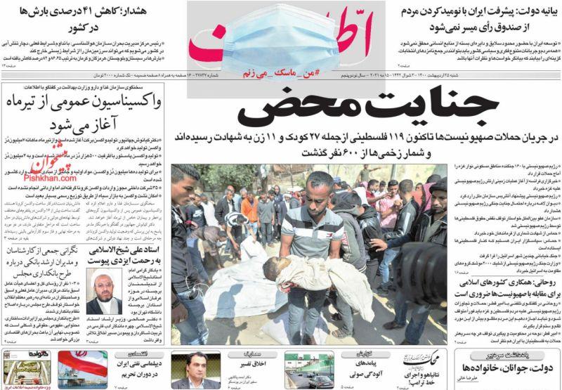 عناوین اخبار روزنامه اطلاعات در روز شنبه ۲۵ ارديبهشت