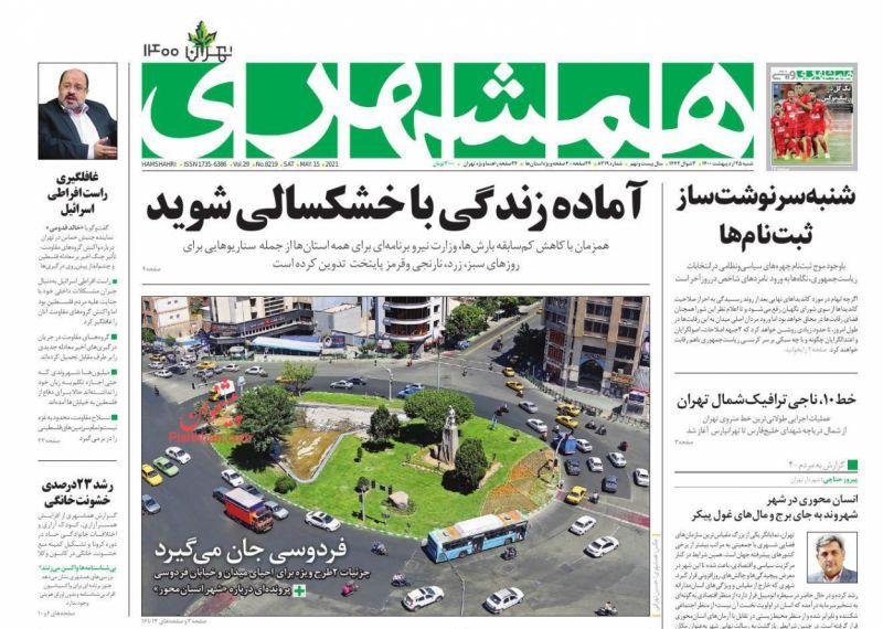 عناوین اخبار روزنامه همشهری در روز شنبه ۲۵ ارديبهشت