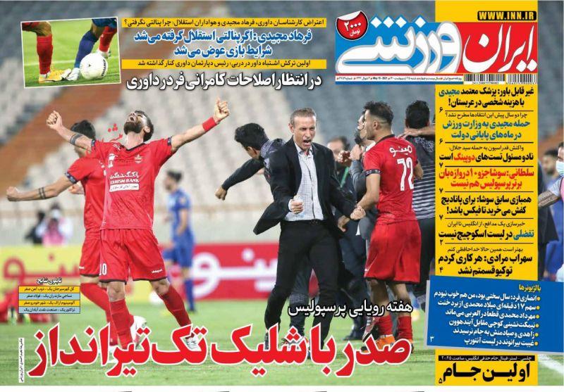 عناوین اخبار روزنامه ایران ورزشی در روز شنبه ۲۵ ارديبهشت