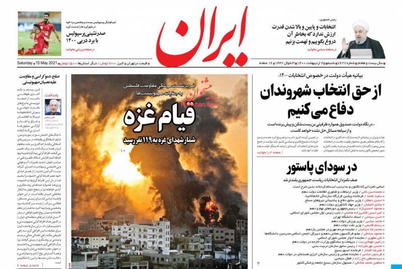 عناوین اخبار روزنامه ایران در روز شنبه ۲۵ ارديبهشت