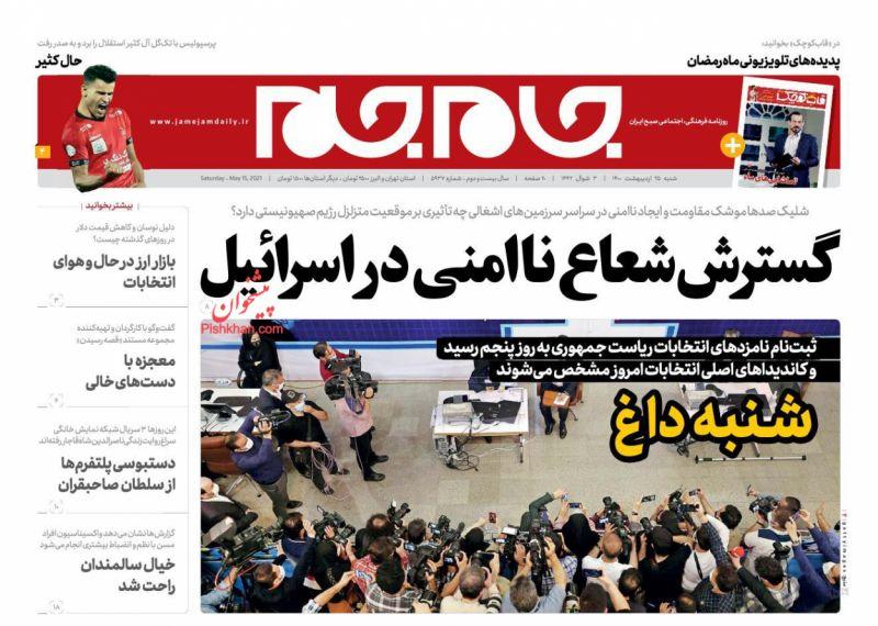 عناوین اخبار روزنامه جام جم در روز شنبه ۲۵ ارديبهشت