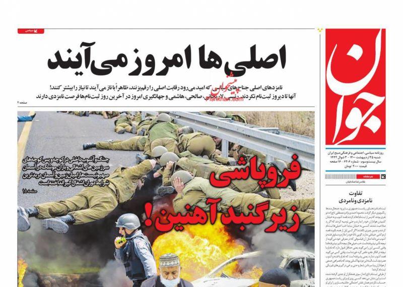 عناوین اخبار روزنامه جوان در روز شنبه ۲۵ ارديبهشت