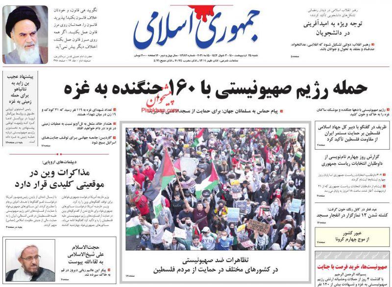 عناوین اخبار روزنامه جمهوری اسلامی در روز شنبه ۲۵ ارديبهشت