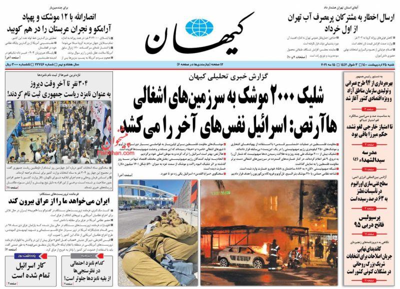 عناوین اخبار روزنامه کيهان در روز شنبه ۲۵ ارديبهشت