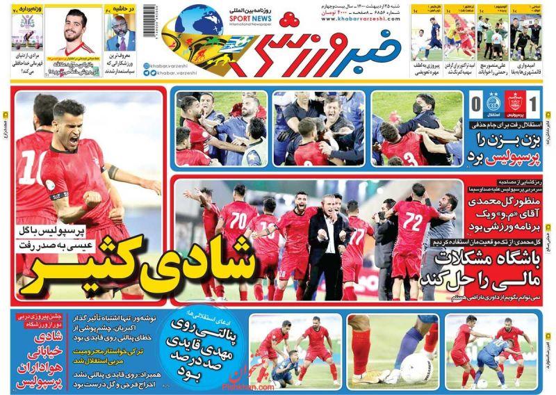 عناوین اخبار روزنامه خبر ورزشی در روز شنبه ۲۵ ارديبهشت